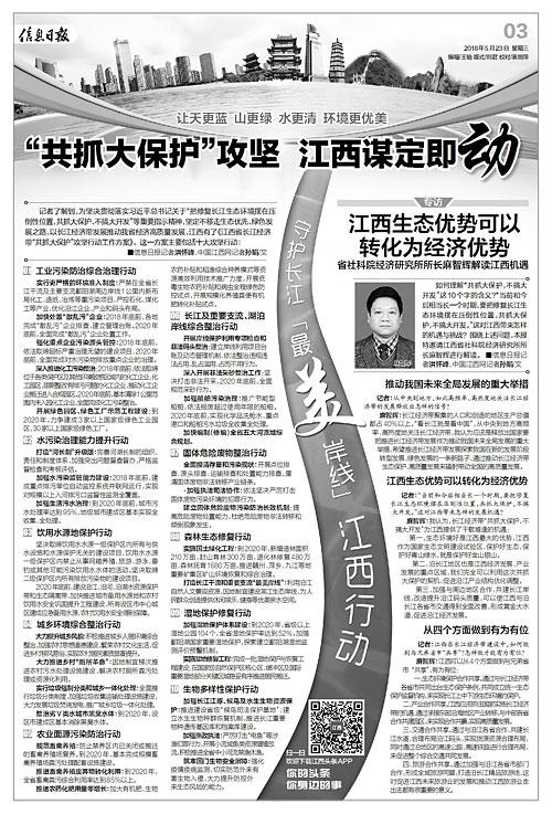 江西生态优势可以转化为经济优势