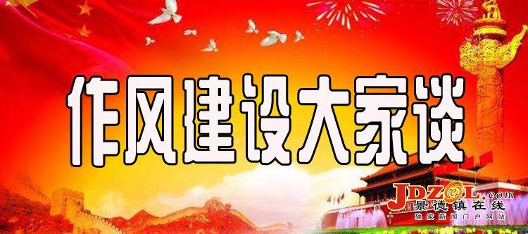 黄康明:抓好作风建设树立政协新形象