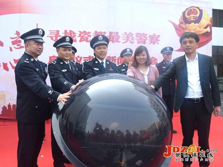 """景德镇""""瓷都最美警察""""评选活动正式启动"""