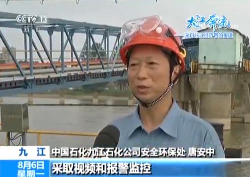 【大江奔流——来自长江经济带的报道】九江: 整治非法码头 让岸线复绿