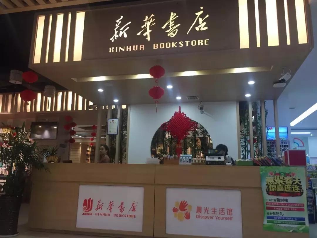最美书店:乐平新华书店