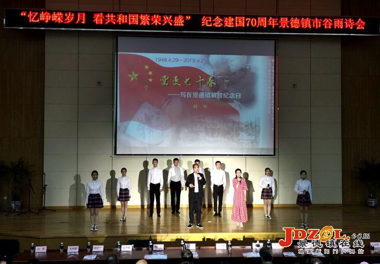 景德镇举行庆祝新中国成立70周年谷雨诗会