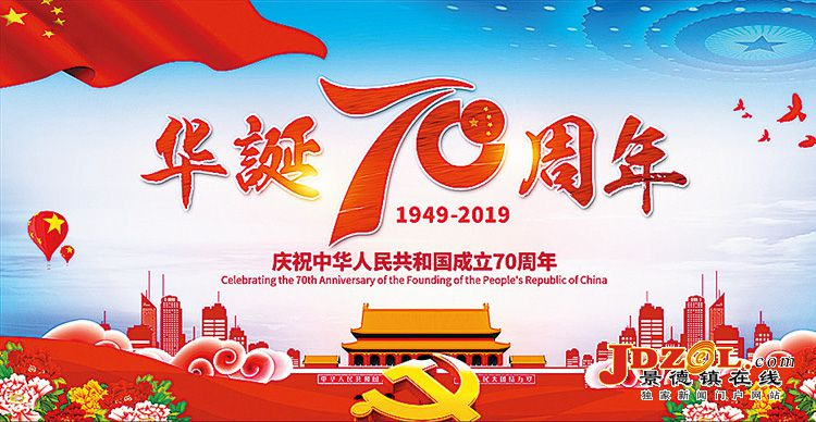 """景德镇""""景漂""""艺术家献礼新中国七十华诞"""