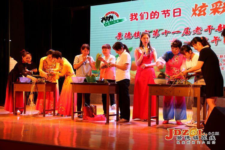景德镇市举行老干部艺术节暨端午民俗展演