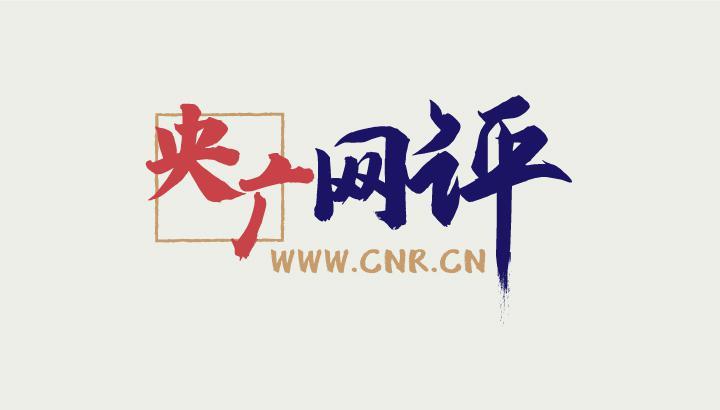 【央广网评】流动中国 平安中国