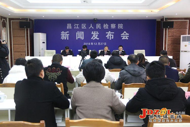 昌江区检察院召开公益诉讼工作新闻发布会