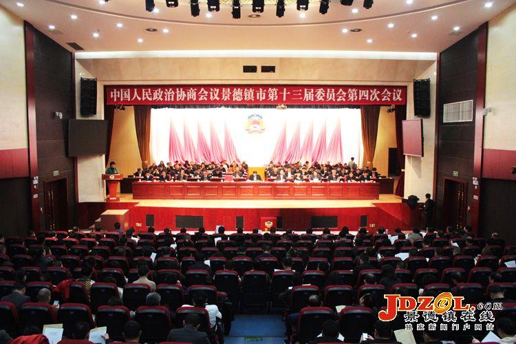 政协景德镇市第十三届第四次会议胜利闭幕