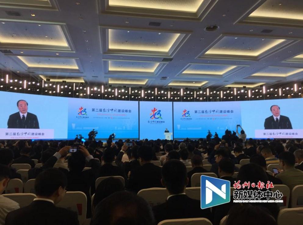 第二届数字中国建设峰会在福州开幕