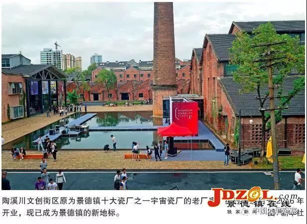 新中国成立70周年特别报道 瓷都景德镇:传承千载焕然新篇